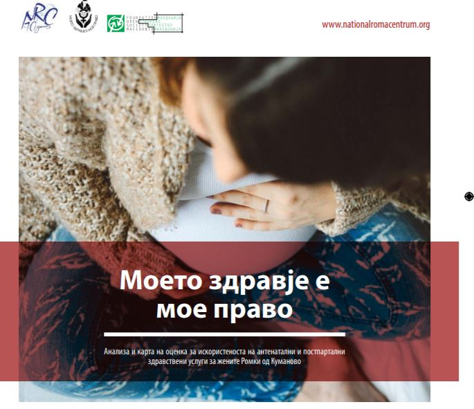 Извештај за унапредување на здравјето на жената Ромка