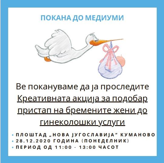 Креативна уметничка акција за подобар пристап на бремените жени до гинеколошки услуги